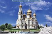 Помощь в строительстве  собора Вознесения Господня