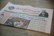 Взрослая воскресная школа Тимашевска выпустила третий номер газеты «Пламенный Серафим»