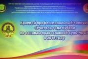 «Учитель года Кубани по основам православной культуры-2018»